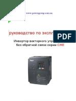 CHE_manual_rus