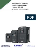 руководство по эксплуатации GD100