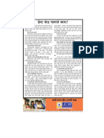203705268-Debt-Funds-Marathi.pdf