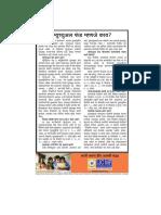 203705632-What-is-Mutual-Fund-Marathi.pdf