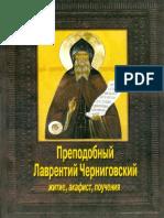 Преподобный Лаврентий Черниговский. Житие, поучения, пророчества, акафист - 2001.pdf
