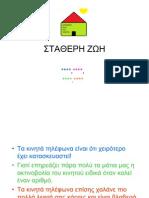 Τα αρνητικά των κινητών τηλεφώνων (2ο δημοτικό Κω, Στ3, Ομάδες 5,9), παρουσίαση