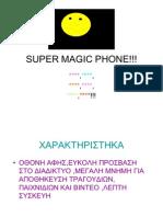 Σχεδιάζοντας ένα κινητό τηλέφωνο (ΣΤ3, Ομάδα 6,7,8, 2ο ΔΣ Κω), παρουσίαση