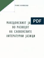 Македонскиот јазик во развојот на словенските литературни јазици
