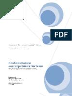 Kombinirani i kogenerativni sistemi - Seminarska