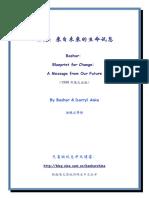 巴夏:来自未来的生命讯息(原两本中文合).pdf