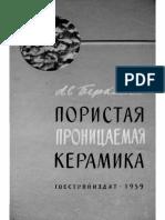 berkman_a_s_poristaya_pronicaemaya_keramika.pdf