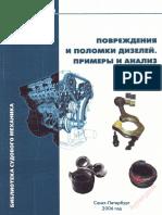 Повреждения и поломки дизелей. Примеры и анализ причин.pdf