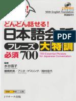 700 どんどん話せる!日本語会話フレーズ大特訓 必須700 Essential Phrases for Japanese Conversation.pdf