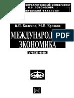 Колесов В.П., Кулаков М.В. - Международная экономика, ИНФРА-М_2004-474с_OCR_efbgu.ru.pdf