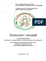 Ввдение Исмаилов.docx