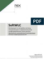 Quickstart по настройке SoftWLC_3.4.0