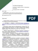 ГОСТ Р ИСО 148-1-2013.pdf