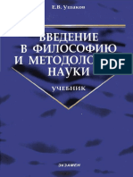 Введение в философию и методологию науки_Ушаков Е.В_2005 -528с.pdf