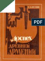 Esayan_S_A_-_Dospekh_Drevney_Armenii_-_1986.pdf