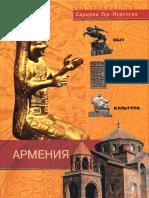Ter-Nersesyan_S_-_ArmeniaByt_religia_kultura.pdf