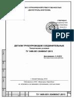 ТУ 1469-001-30496547-2013