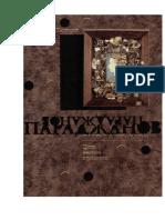V_V_Katanyan_-_Paradzhanov_Tsena_vechnogo_prazdni