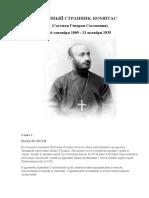 VEChNYJ_STRANNIK.pdf