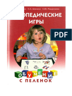 Gavrilova_A_S_Logopedicheskie_igry_A_S_Ga
