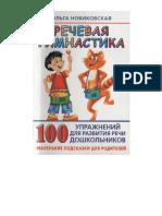Novikovskaya_O_A_Rechevaya_gimnastika_100_upraz