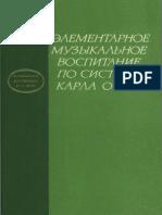 Elementarnoe_muzykalnoe_vospitanie_po_sisteme_Karla_Orfa_1 (1).pdf