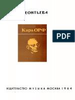 Leontyeva_O_Karl_Orf.pdf