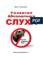Metodika_razvitia_absolyutnogo_slukha.pdf