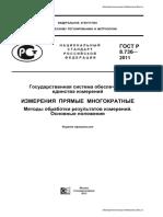 gost-r-8.736-2011-izmereniya-pryamie-mnogokratnie.pdf