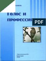 Саливон ГОЛОС и ПРОФЕССИЯ