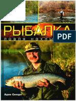 Рыбалка. Ловля нахлыстом ( PDFDrive.com ).pdf