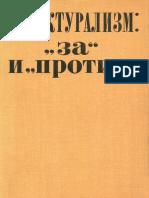 strukturalizm_za_i_protiv_1975__ocr.pdf