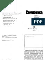 Семиоика.Сост.Ю.С.Степанова.1983.pdf