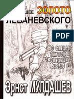 Мулдашев - Пропавшее золото Леваневского.pdf