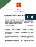 KSRFDecision459904.pdf