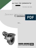 Руководство по ремонту. Дисковые тормозные механизмы с п (1)