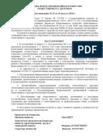 Постановление № 25 от 15 августа 2020 года Национальной Чрезвычайной Комиссий Общественного Здоровья
