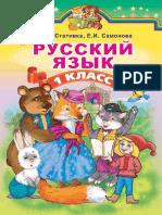 stativka_rj-ua_p_1rus_39-11_v-_site.pdf