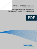 Vacon-NXL-Multicontrol-application-Manual-DPD01467A_RU