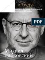 хочу и буду михаил лабковский.pdf