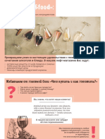 презентация вино и еда