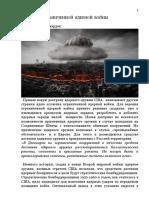 ИЛЛЮЗИЯ  ОГРАНИЧЕННОЙ  ЯДЕРНОЙ  ВОЙНЫ.pdf