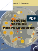 Основы частной микробиологии