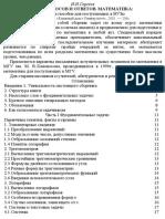 1000 вопросов и ответов. Математика. Уч пос для пост в ВУЗы_Сергеев И.Н_2001 2-е изд -208с.pdf
