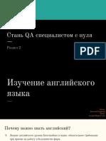 Раздел+2+-+Английский+язык (1).pdf