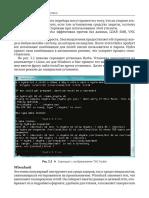 Диогенес Ю., Озкайя Э. - Кибербезопасность. Стратегии атак и обороны - 2020_057.pdf