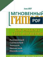 Анна Авер Мгновенный гипноз. Как работает сила внушения.pdf