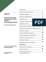 STEP7.V53_LAD.pdf