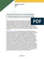 P1064579-151_eula-ru