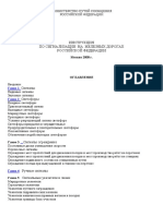 Instructiune Semnalizare Federatia Rusa